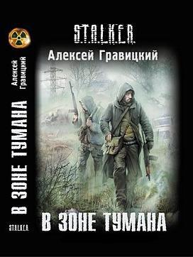 S.T.A.L.K.E.R. - В Зоне тумана