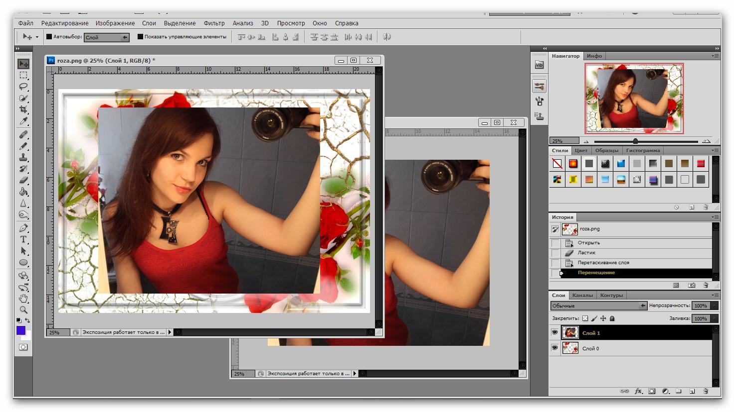 Открытки, как вставить лицо на картинку в фотошопе
