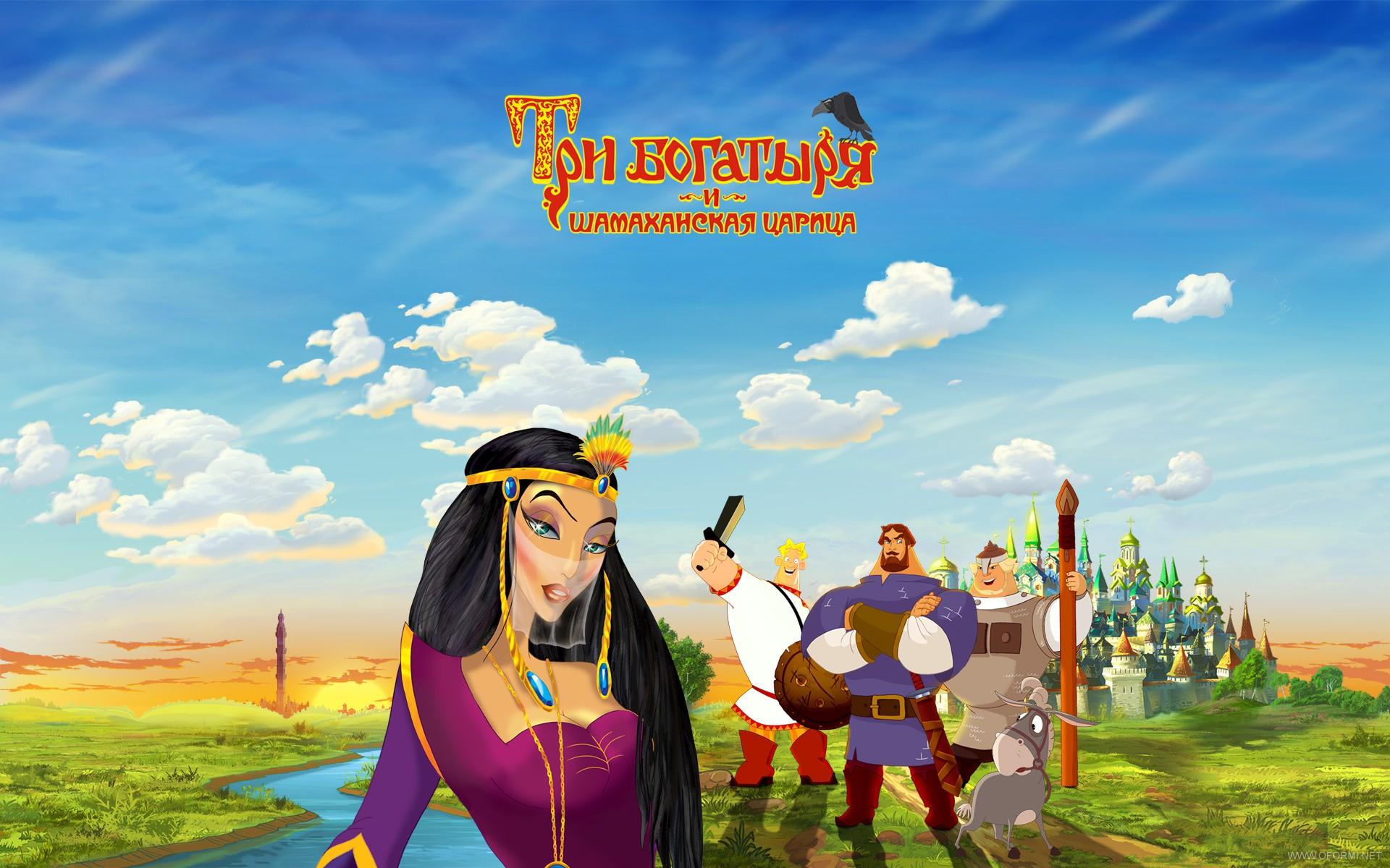 мультфильмы русские три богатыря
