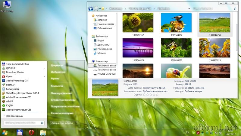 Гаджеты для Windows 7  Seven Gadget скачать бесплатно и