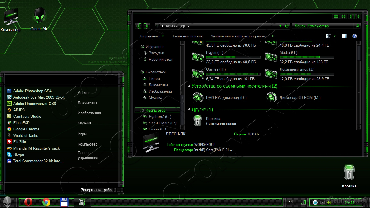 Green Alienware