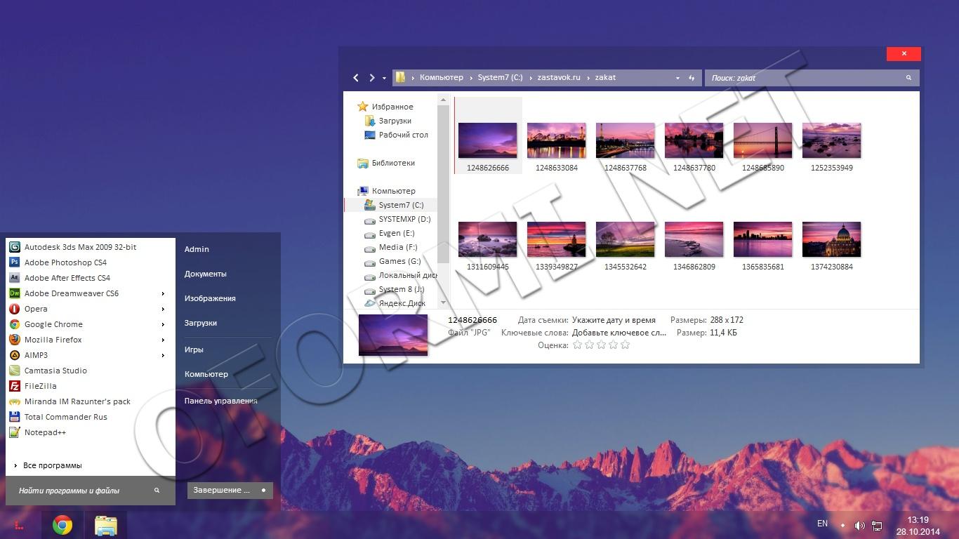 Сделать оформление как у windows 7