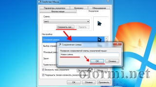 Как установить курсоры для Windows XP, Vista, 7, 8